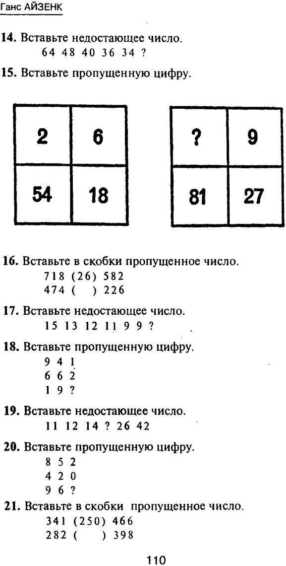 PDF. Новые IQ тесты. Айзенк Г. Ю. Страница 118. Читать онлайн