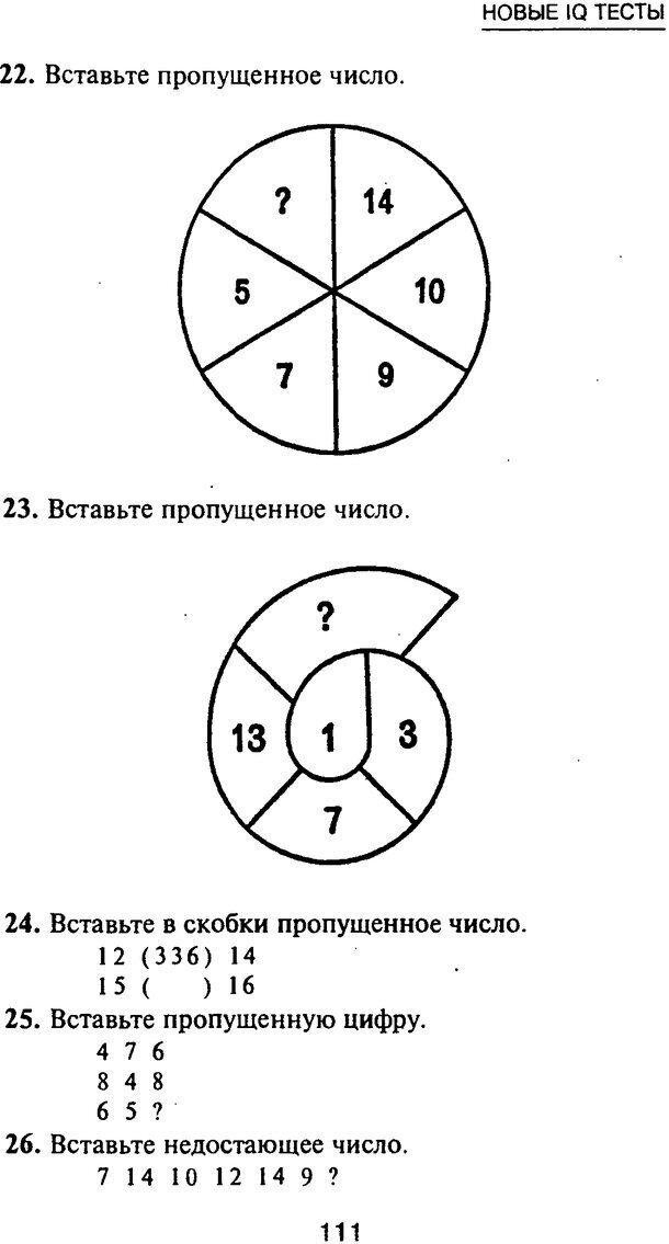 PDF. Новые IQ тесты. Айзенк Г. Ю. Страница 119. Читать онлайн