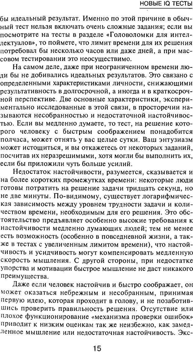PDF. Новые IQ тесты. Айзенк Г. Ю. Страница 12. Читать онлайн
