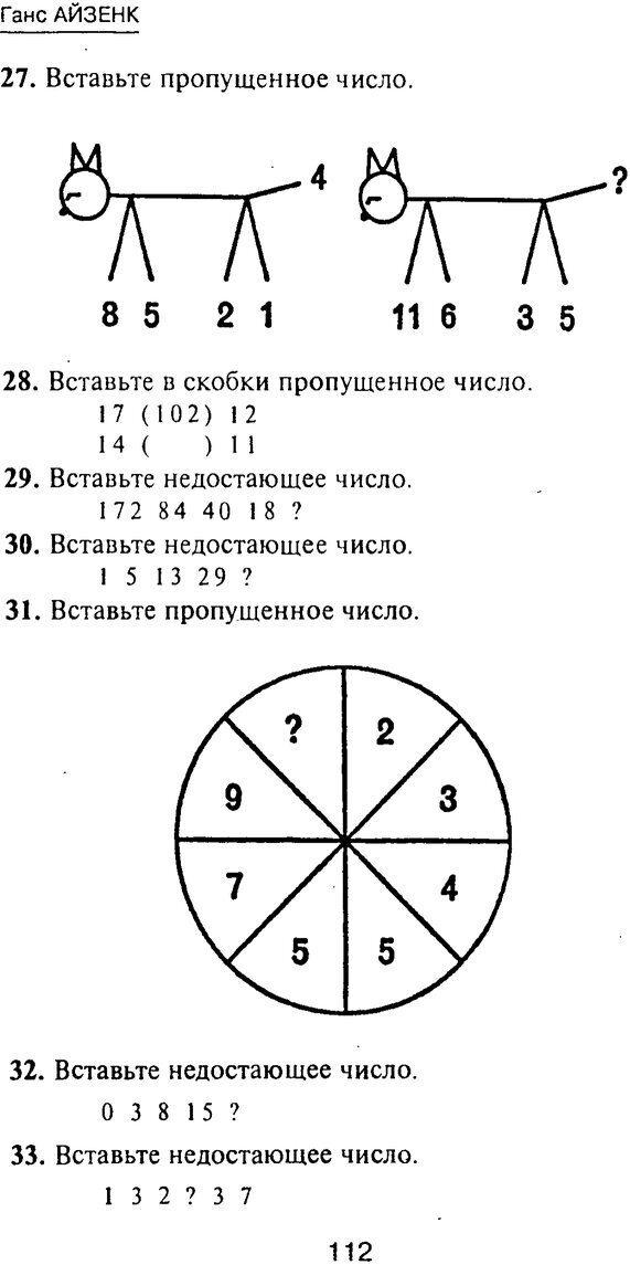 PDF. Новые IQ тесты. Айзенк Г. Ю. Страница 120. Читать онлайн