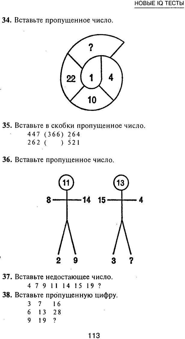 PDF. Новые IQ тесты. Айзенк Г. Ю. Страница 121. Читать онлайн