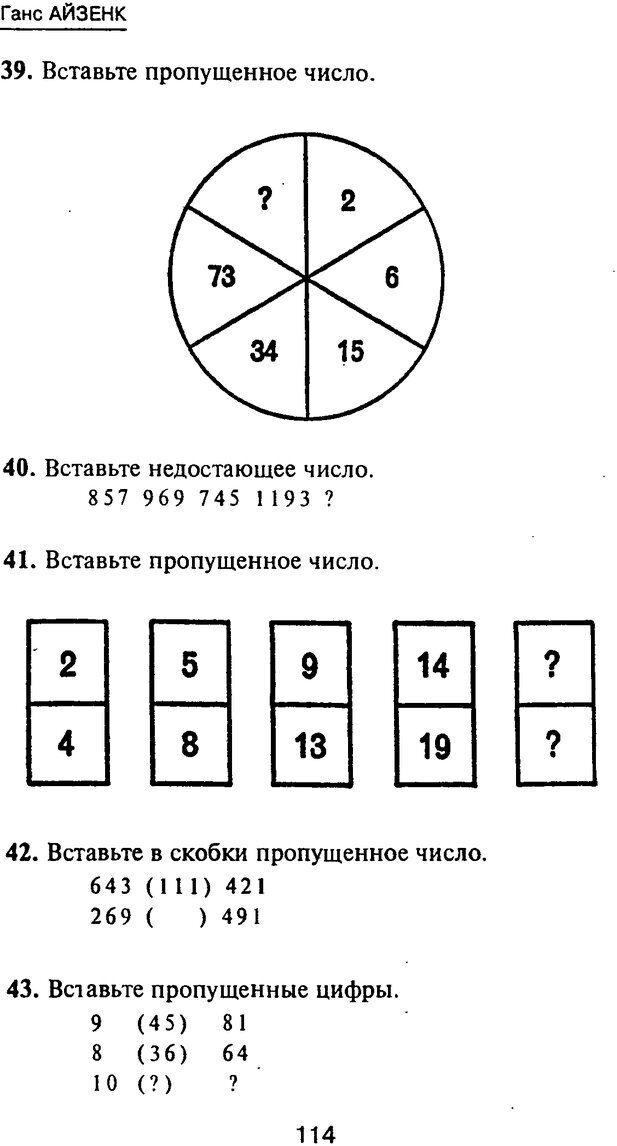 PDF. Новые IQ тесты. Айзенк Г. Ю. Страница 122. Читать онлайн