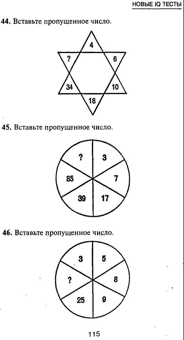 PDF. Новые IQ тесты. Айзенк Г. Ю. Страница 123. Читать онлайн