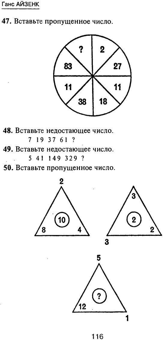 PDF. Новые IQ тесты. Айзенк Г. Ю. Страница 124. Читать онлайн