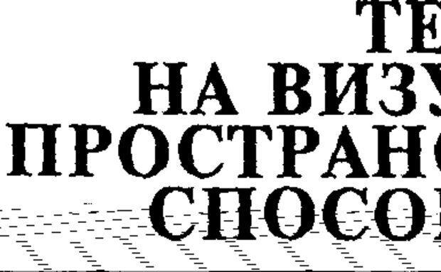 PDF. Новые IQ тесты. Айзенк Г. Ю. Страница 125. Читать онлайн