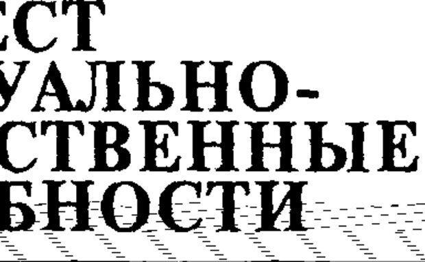 PDF. Новые IQ тесты. Айзенк Г. Ю. Страница 126. Читать онлайн
