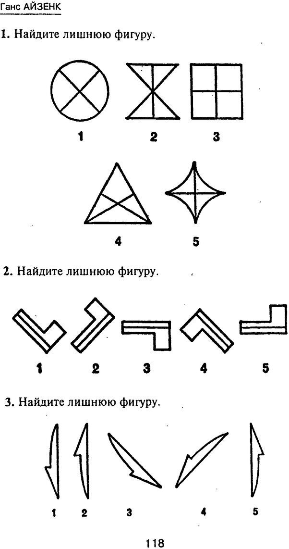 PDF. Новые IQ тесты. Айзенк Г. Ю. Страница 127. Читать онлайн