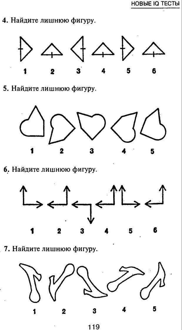 PDF. Новые IQ тесты. Айзенк Г. Ю. Страница 128. Читать онлайн