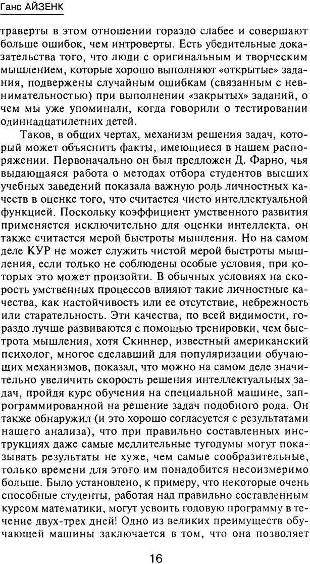 PDF. Новые IQ тесты. Айзенк Г. Ю. Страница 13. Читать онлайн