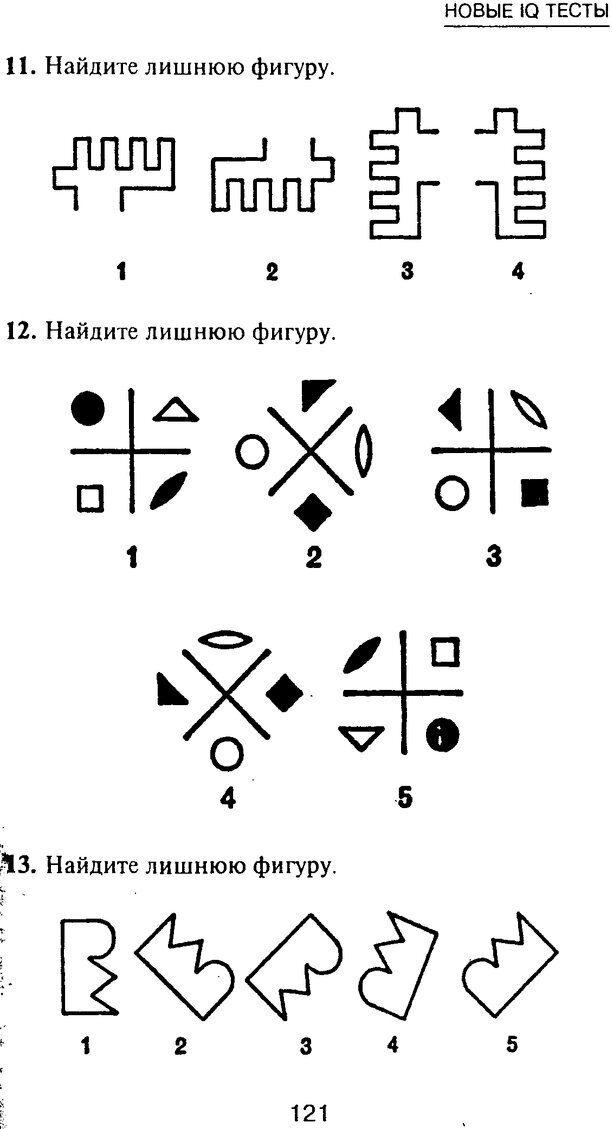 PDF. Новые IQ тесты. Айзенк Г. Ю. Страница 130. Читать онлайн
