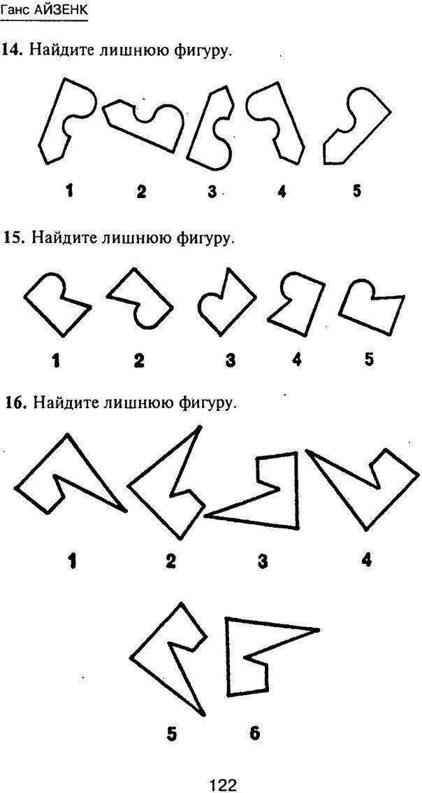 PDF. Новые IQ тесты. Айзенк Г. Ю. Страница 131. Читать онлайн