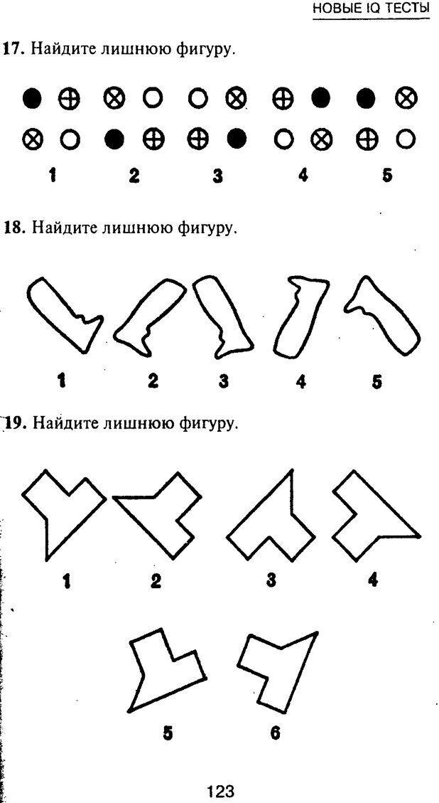 PDF. Новые IQ тесты. Айзенк Г. Ю. Страница 132. Читать онлайн