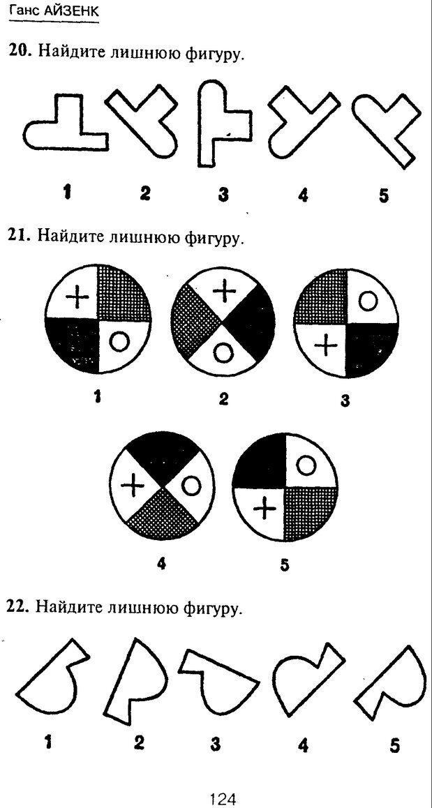 PDF. Новые IQ тесты. Айзенк Г. Ю. Страница 133. Читать онлайн
