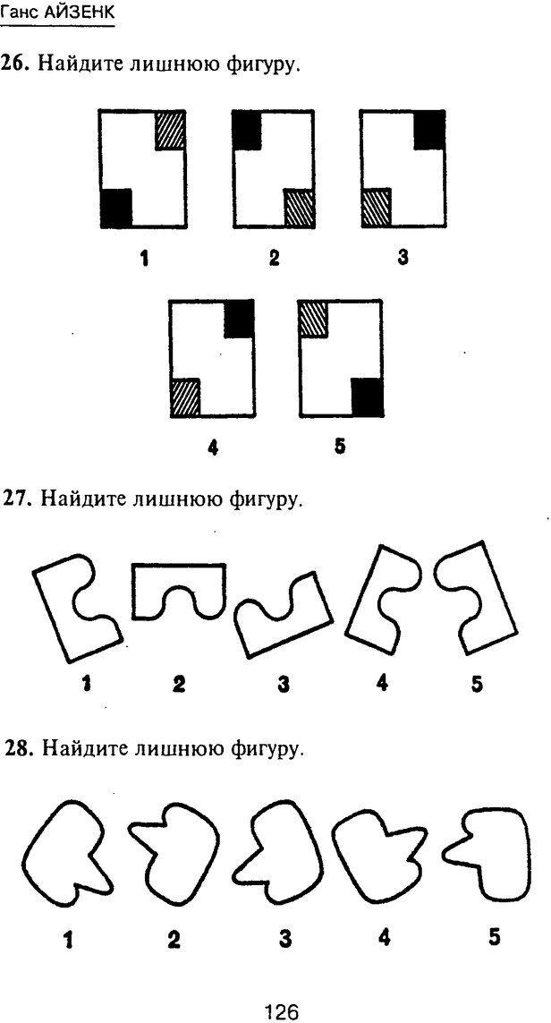 PDF. Новые IQ тесты. Айзенк Г. Ю. Страница 135. Читать онлайн