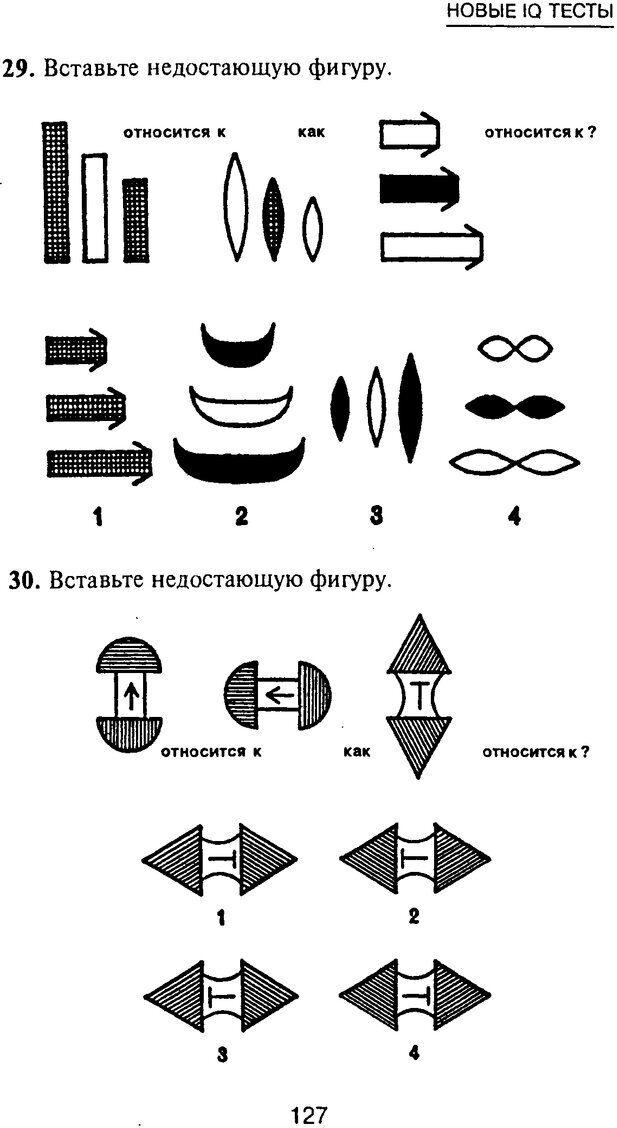 PDF. Новые IQ тесты. Айзенк Г. Ю. Страница 136. Читать онлайн