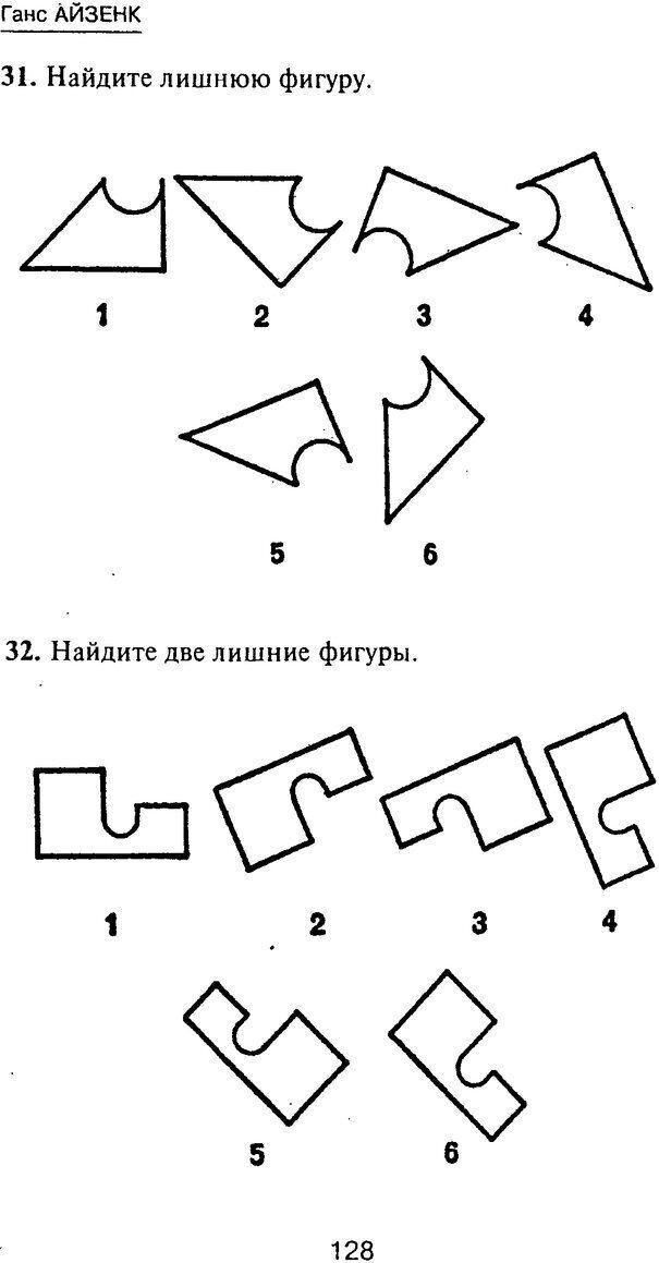 PDF. Новые IQ тесты. Айзенк Г. Ю. Страница 137. Читать онлайн
