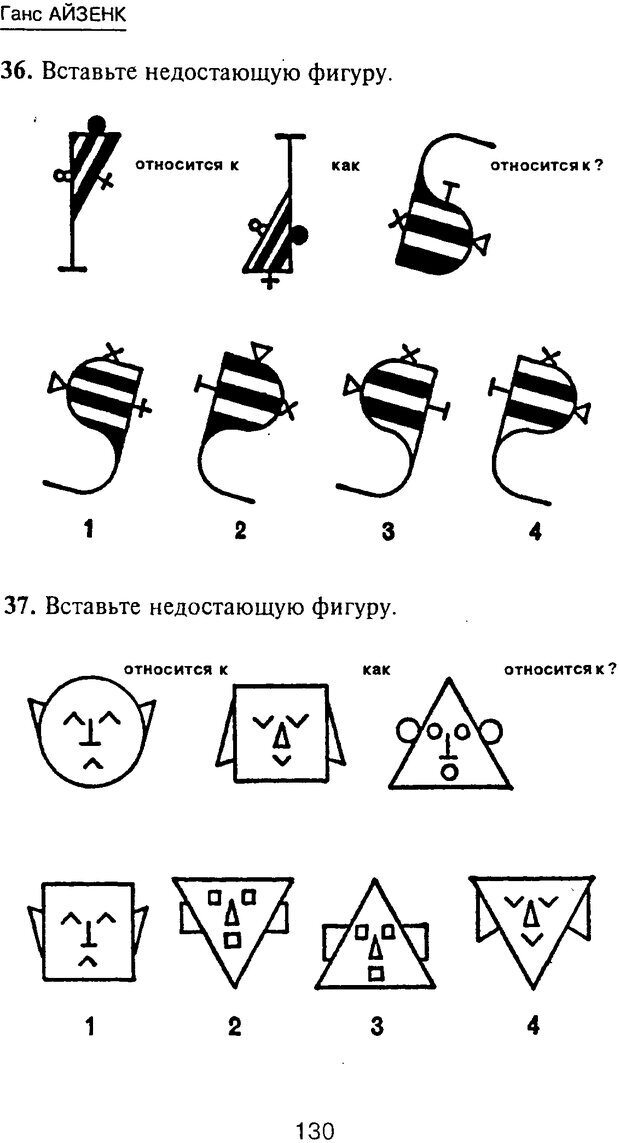 PDF. Новые IQ тесты. Айзенк Г. Ю. Страница 139. Читать онлайн