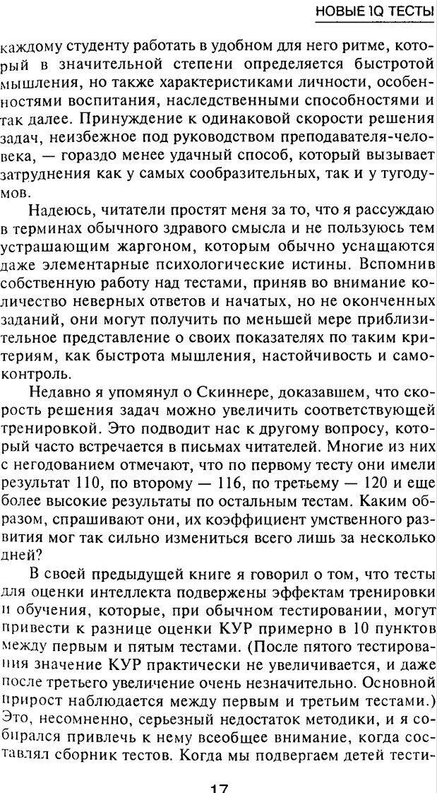 PDF. Новые IQ тесты. Айзенк Г. Ю. Страница 14. Читать онлайн