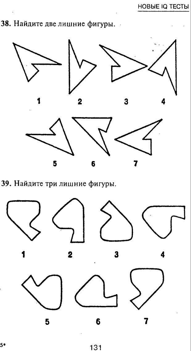 PDF. Новые IQ тесты. Айзенк Г. Ю. Страница 140. Читать онлайн
