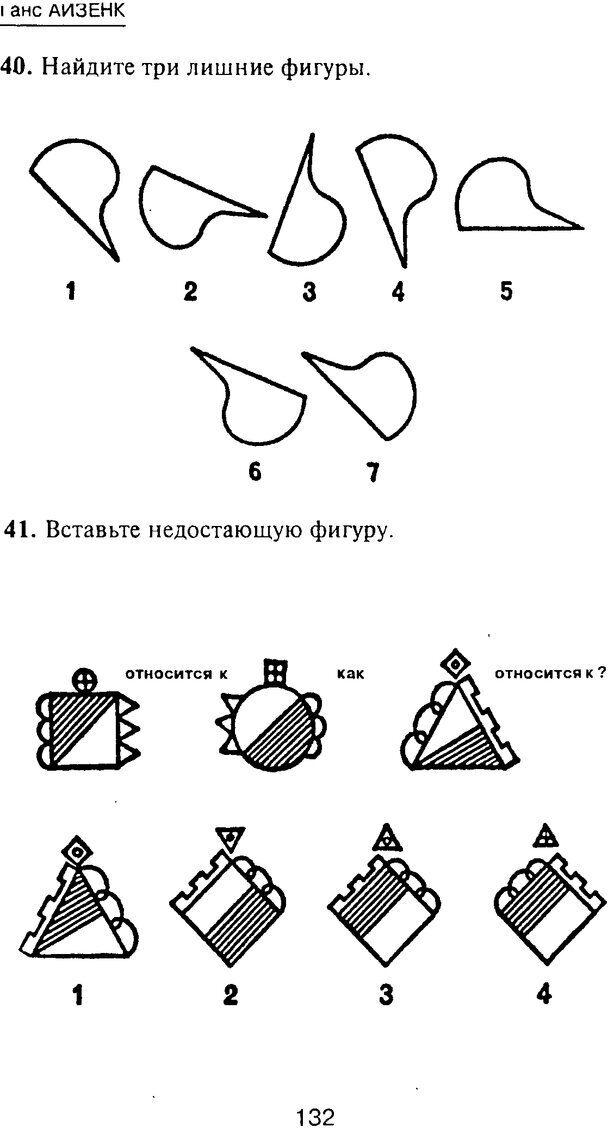 PDF. Новые IQ тесты. Айзенк Г. Ю. Страница 141. Читать онлайн