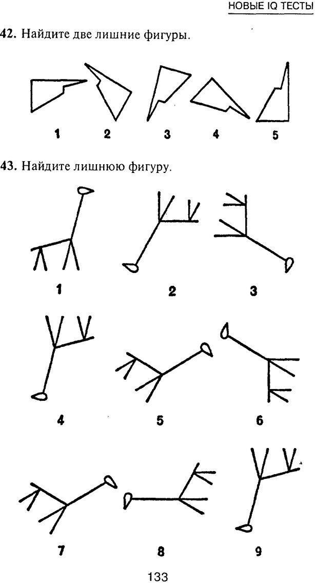 PDF. Новые IQ тесты. Айзенк Г. Ю. Страница 142. Читать онлайн