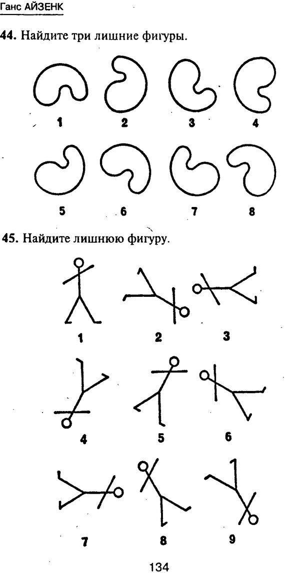 PDF. Новые IQ тесты. Айзенк Г. Ю. Страница 143. Читать онлайн