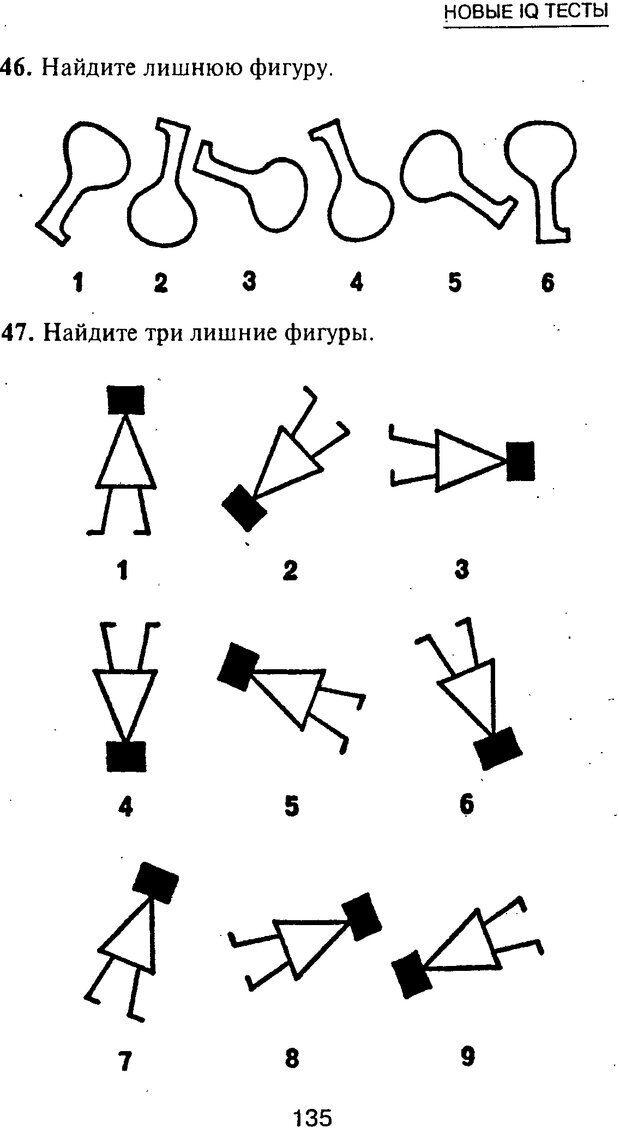 PDF. Новые IQ тесты. Айзенк Г. Ю. Страница 144. Читать онлайн