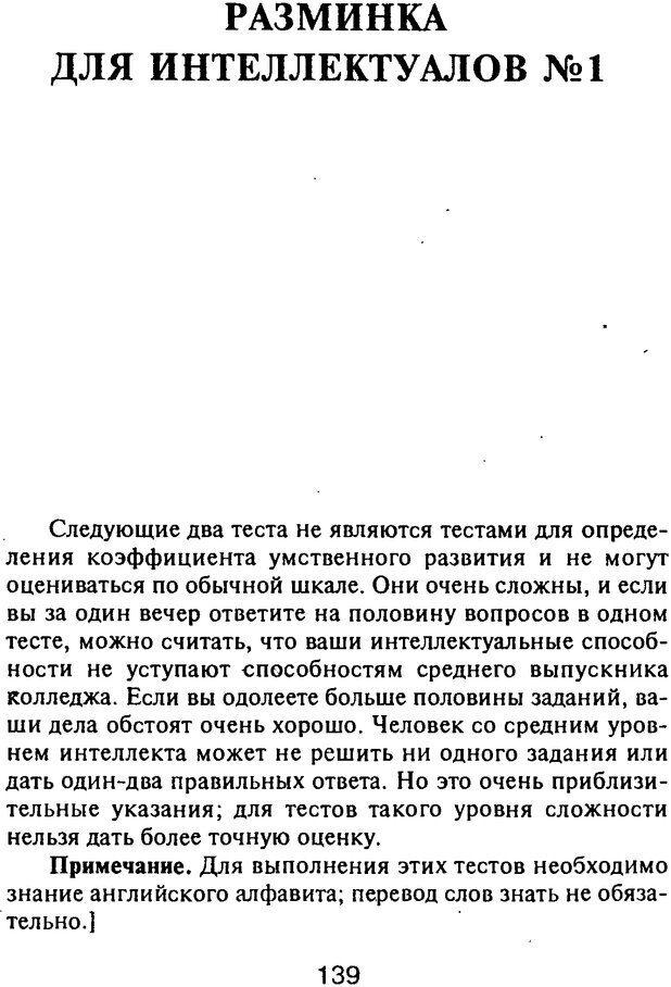 PDF. Новые IQ тесты. Айзенк Г. Ю. Страница 148. Читать онлайн