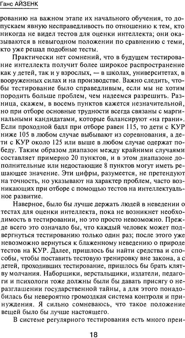 PDF. Новые IQ тесты. Айзенк Г. Ю. Страница 15. Читать онлайн
