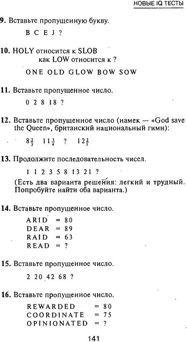 PDF. Новые IQ тесты. Айзенк Г. Ю. Страница 150. Читать онлайн