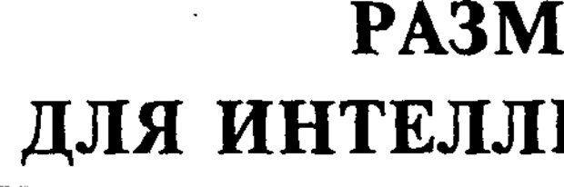 PDF. Новые IQ тесты. Айзенк Г. Ю. Страница 152. Читать онлайн