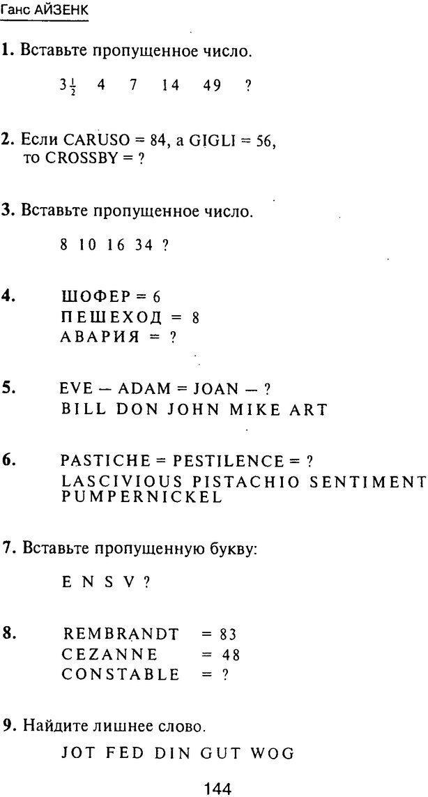 PDF. Новые IQ тесты. Айзенк Г. Ю. Страница 154. Читать онлайн