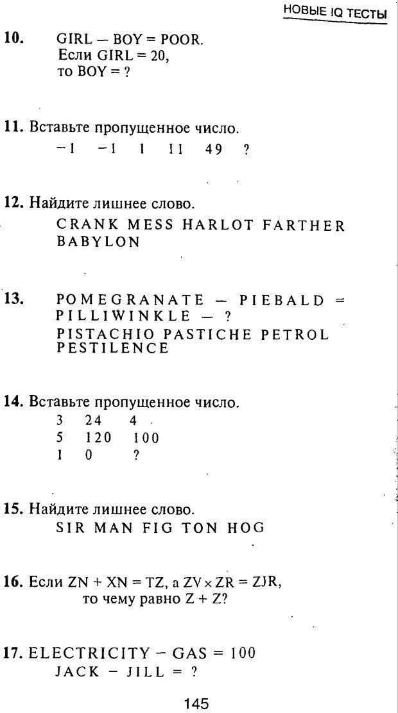 PDF. Новые IQ тесты. Айзенк Г. Ю. Страница 155. Читать онлайн