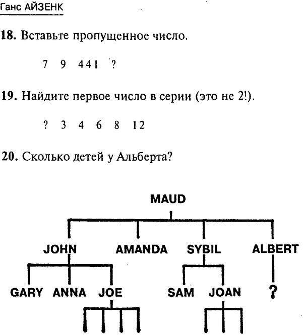 PDF. Новые IQ тесты. Айзенк Г. Ю. Страница 156. Читать онлайн