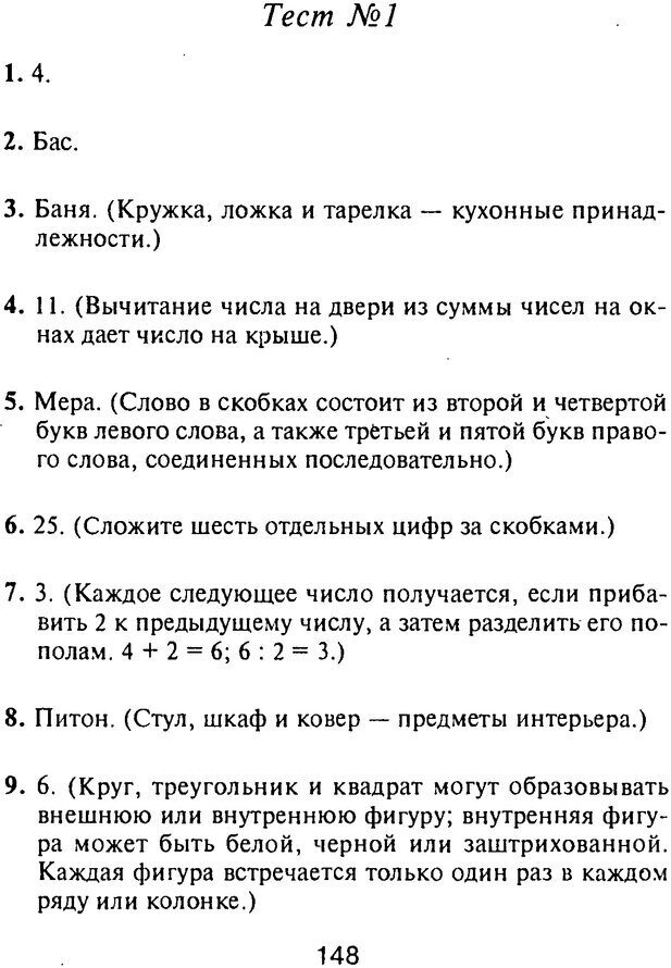 PDF. Новые IQ тесты. Айзенк Г. Ю. Страница 159. Читать онлайн
