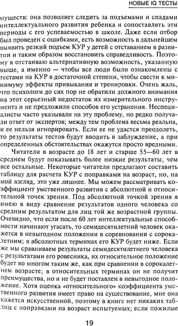 PDF. Новые IQ тесты. Айзенк Г. Ю. Страница 16. Читать онлайн