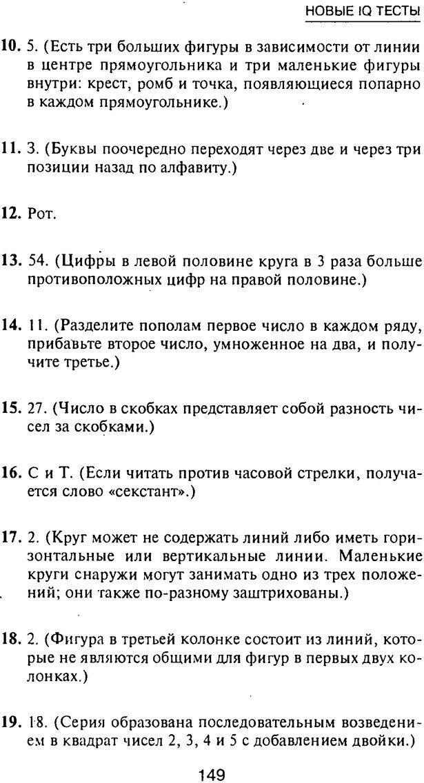 PDF. Новые IQ тесты. Айзенк Г. Ю. Страница 160. Читать онлайн