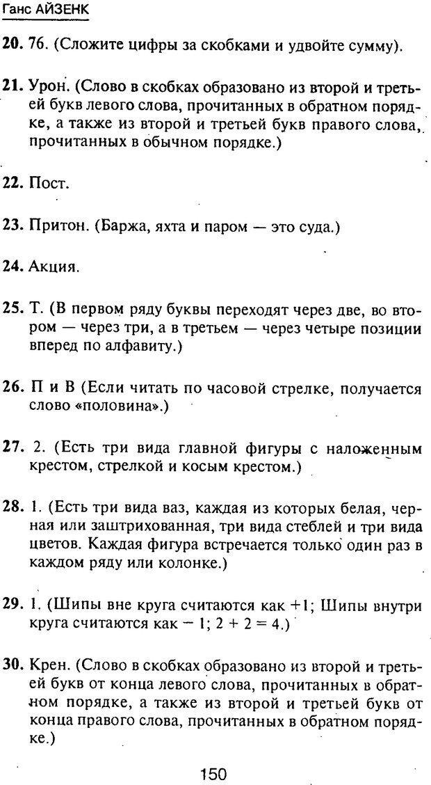 PDF. Новые IQ тесты. Айзенк Г. Ю. Страница 161. Читать онлайн