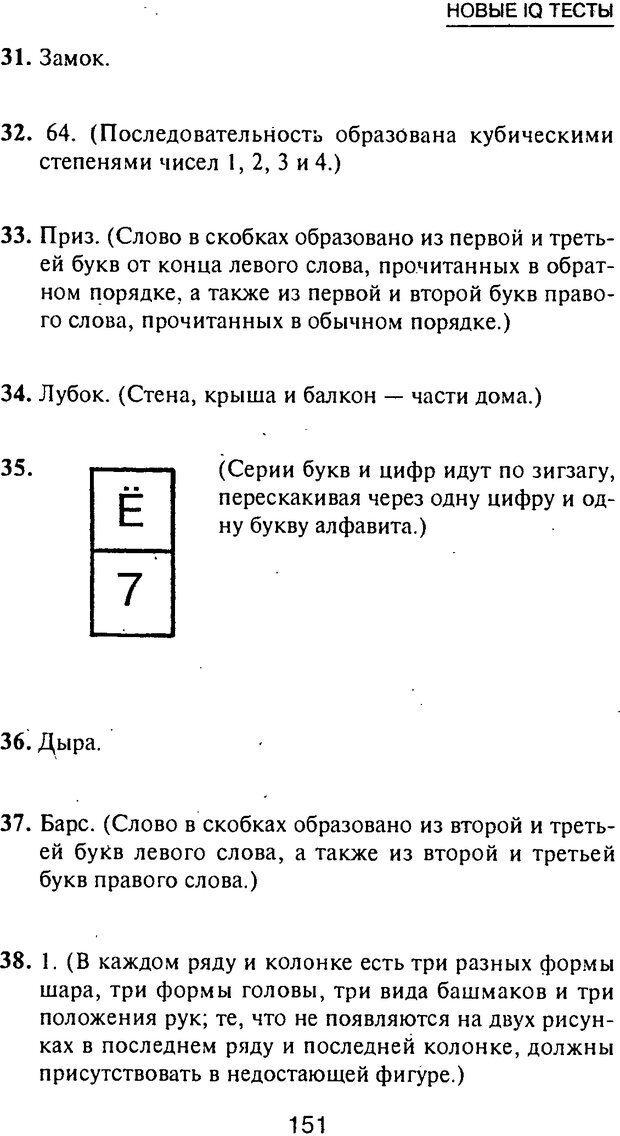 PDF. Новые IQ тесты. Айзенк Г. Ю. Страница 162. Читать онлайн