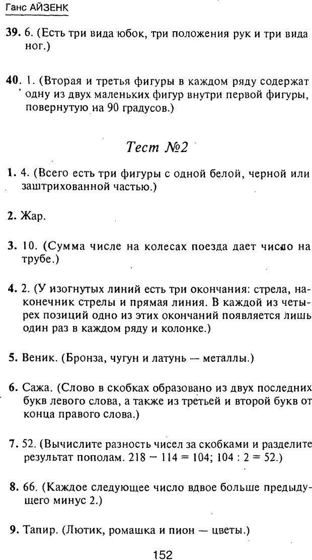 PDF. Новые IQ тесты. Айзенк Г. Ю. Страница 163. Читать онлайн