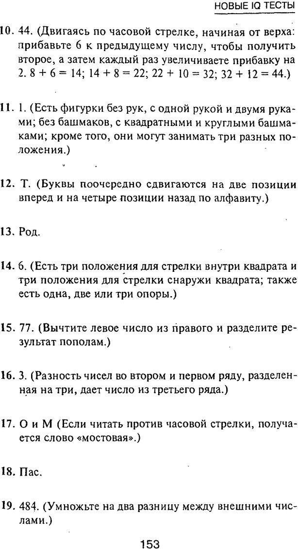 PDF. Новые IQ тесты. Айзенк Г. Ю. Страница 164. Читать онлайн