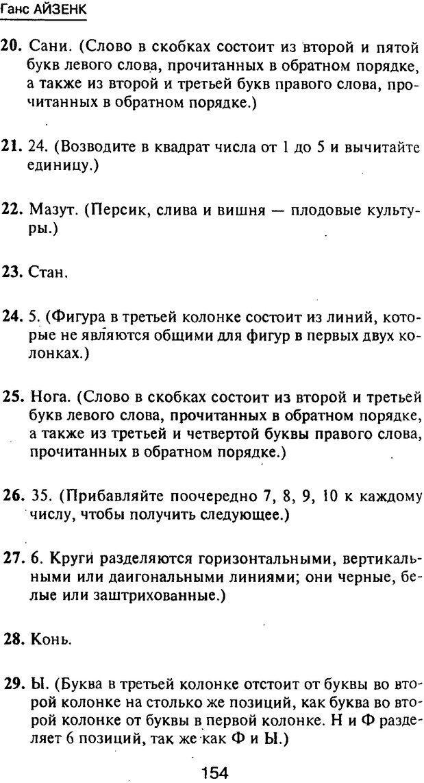 PDF. Новые IQ тесты. Айзенк Г. Ю. Страница 165. Читать онлайн