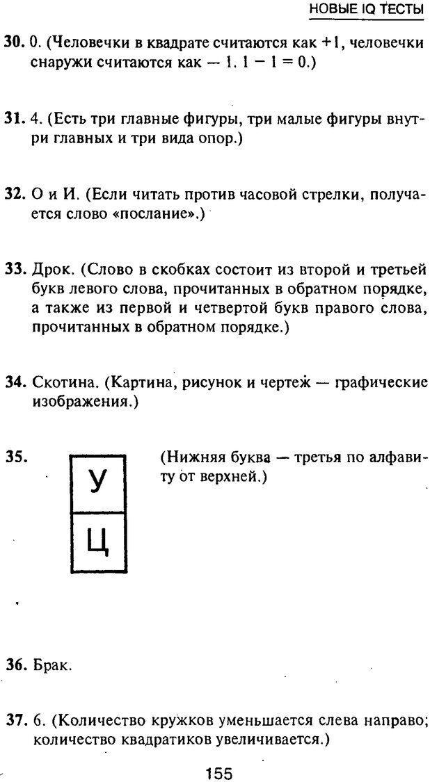 PDF. Новые IQ тесты. Айзенк Г. Ю. Страница 166. Читать онлайн