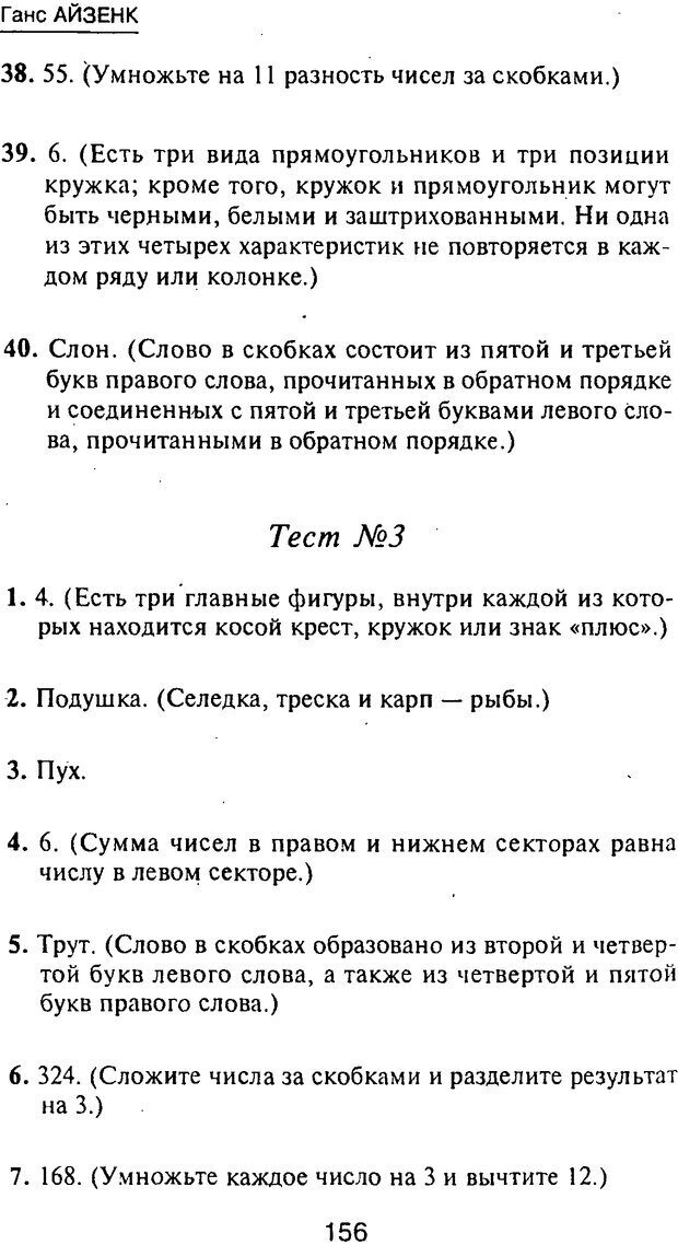 PDF. Новые IQ тесты. Айзенк Г. Ю. Страница 167. Читать онлайн