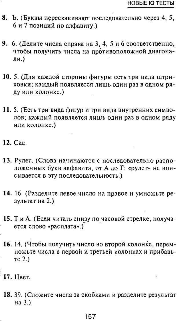 PDF. Новые IQ тесты. Айзенк Г. Ю. Страница 168. Читать онлайн