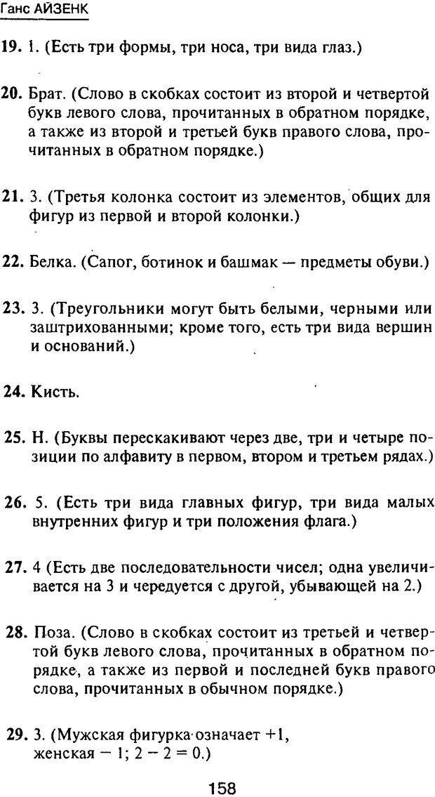 PDF. Новые IQ тесты. Айзенк Г. Ю. Страница 169. Читать онлайн
