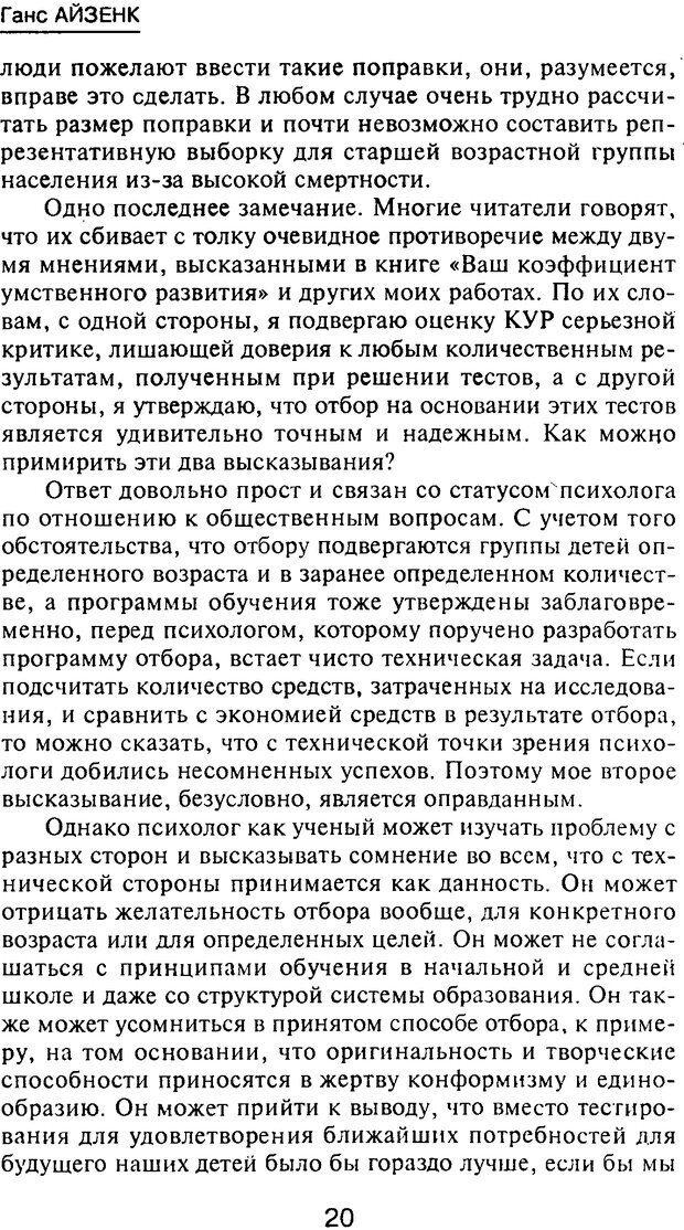 PDF. Новые IQ тесты. Айзенк Г. Ю. Страница 17. Читать онлайн