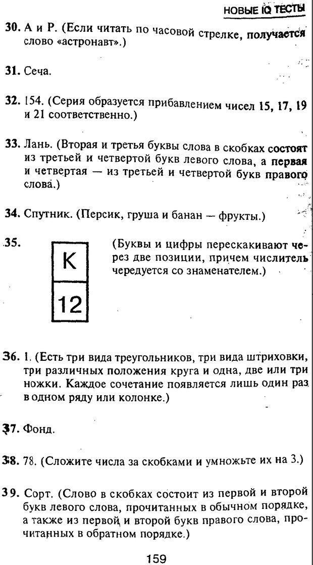PDF. Новые IQ тесты. Айзенк Г. Ю. Страница 170. Читать онлайн