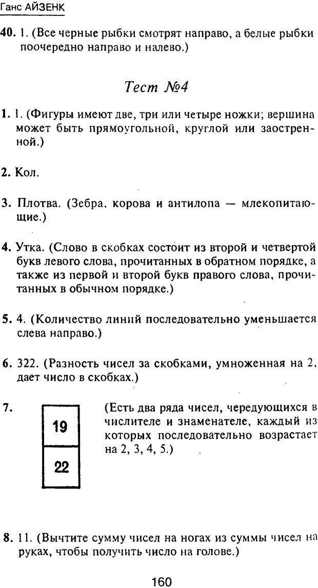 PDF. Новые IQ тесты. Айзенк Г. Ю. Страница 171. Читать онлайн