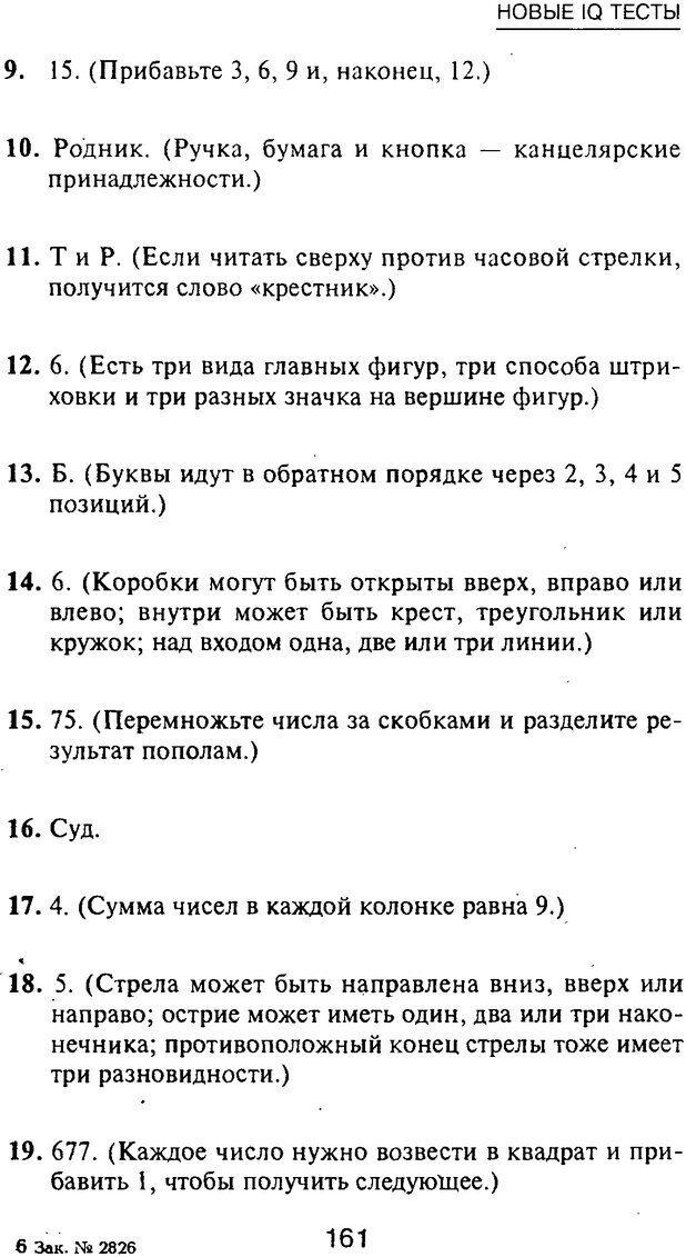 PDF. Новые IQ тесты. Айзенк Г. Ю. Страница 172. Читать онлайн
